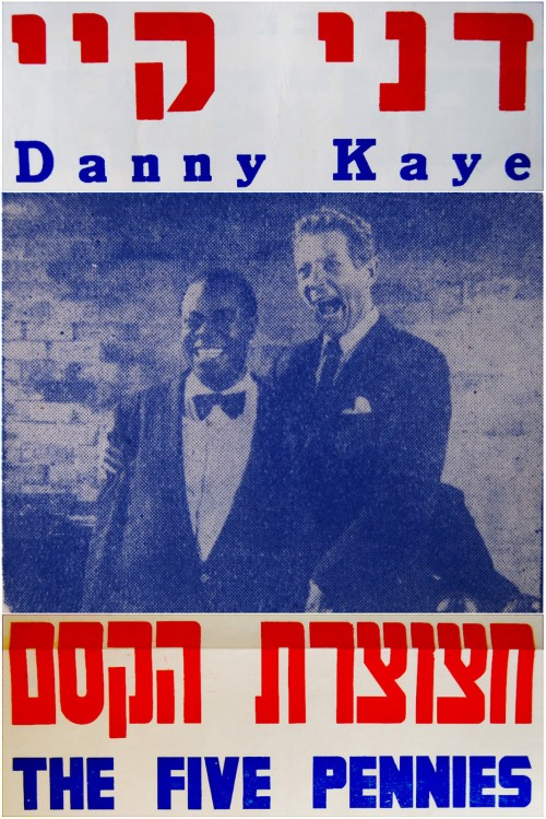 THE FIVE PENNIES Israel poster